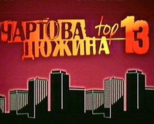 Чартова дюжина 2015 (2015) dvb скачать через торрент бесплатно