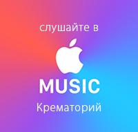 Слушайте в @AppleMusic: Крематорий